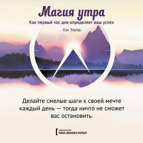 magiya-utra-9