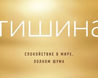 tishina_front_1200