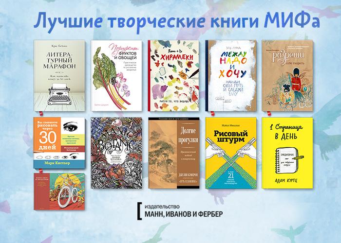 Лучшие творческие книги