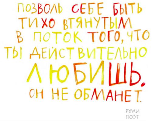 tvorchestvo - Между надо и хочу: единственный правильный выбор - творческое мышление, вдохновение