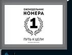 ezhenedelnik-nomera-1-big