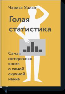 golaya-statistika-big