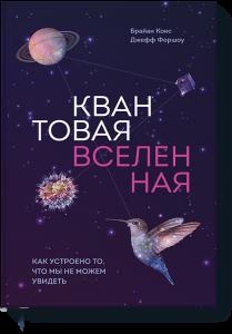 kvantovaya-vselennaya-big