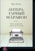 literaturnyj-marafon-big