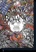 maniya-botanika-big