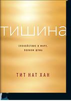 tishina-big