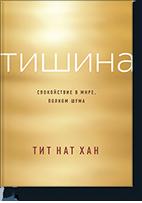 tishina-small