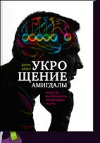 ukroshenie-amigdaly-big