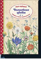 volshebnye-cvety-moj-gerbarij-small
