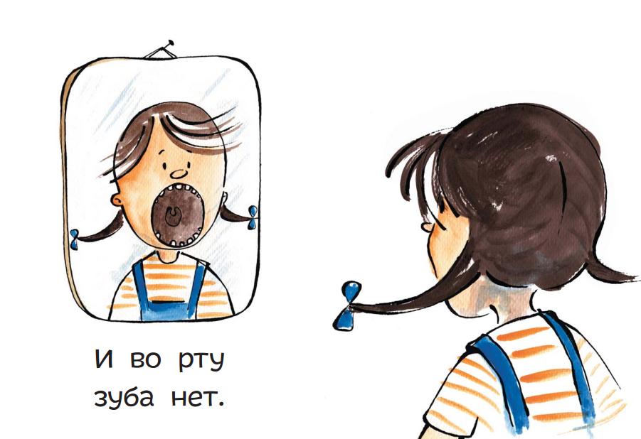 Разворот из книги «Мой зуб» (набор «Зато сам»)