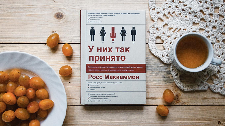 РОСС МАККАММОН У НИХ ТАК ПРИНЯТО СКАЧАТЬ БЕСПЛАТНО