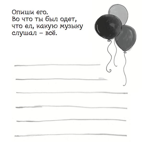 draw-my-life-4