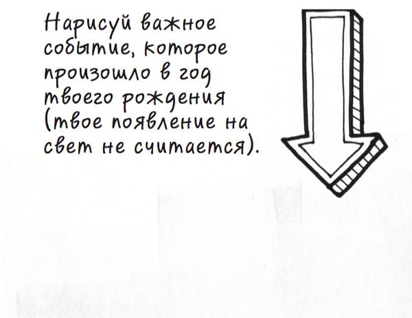 draw-my-life-6