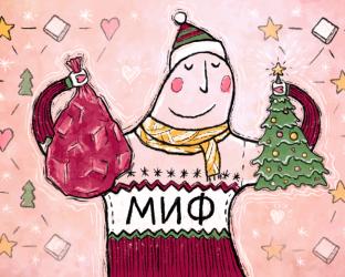 главная-новогоднее-мимимми-2-1