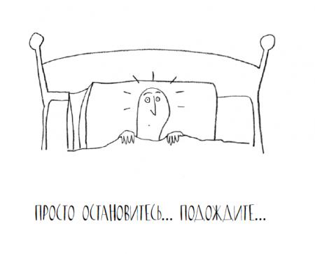 Медитируйте в кровати