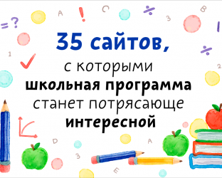 35-сайтов