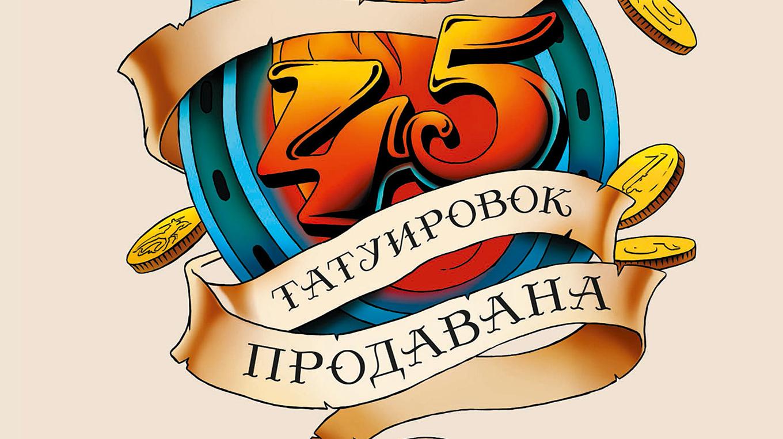 КНИГА МАКСИМА БАТЫРЕВА 45 ТАТУИРОВОК ПРОДАВАНА СКАЧАТЬ БЕСПЛАТНО