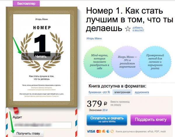 взлом маркетинга pdf скачать бесплатно
