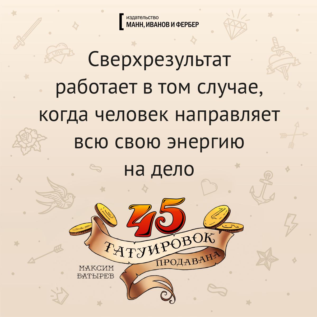 БАТЫРЕВ 45 ТАТУИРОВОК ПРОДАВАНА СКАЧАТЬ БЕСПЛАТНО