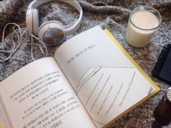 «Книга Ленивого Гуру»