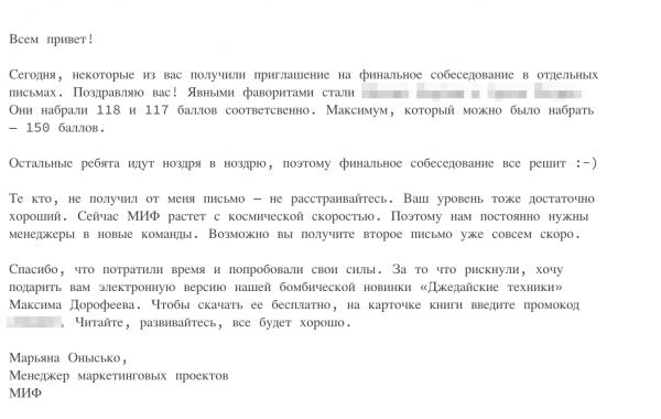 Пример письма, которое получили кандидаты, выполнившие тестовое задание.