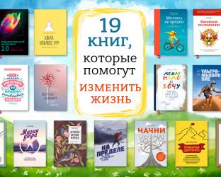 Книги, меняющие жизнь