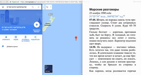 Координаты сделали ссылками на google maps