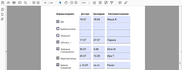 Делайте упражнения и заполняйте таблицы прямо в файле