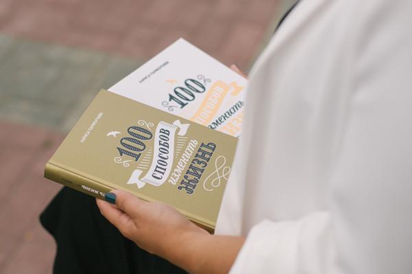 100 способов изменить жизнь. Книга Лариса Парфентьевой