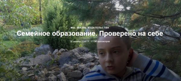 Рассказ Лейлы Сазонтовой о семейном образовании