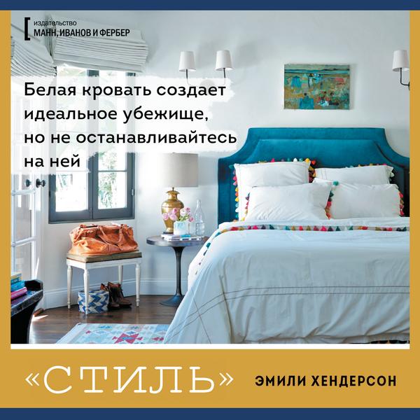 Белая кровать создает идеальное убежище