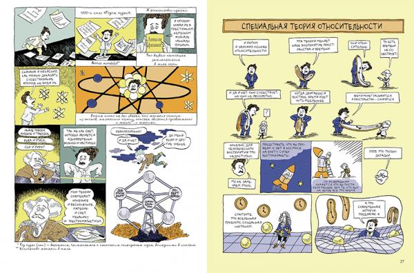 Комиксы вызывают интерес к науке и выдающимся личностям