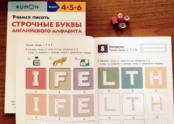 Учимся писать буквы английского алфавита с Kumon