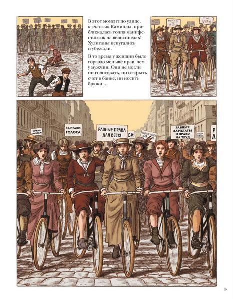 Велосипед и женщины