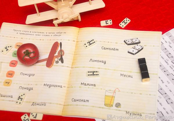 Играем с буквами вместе с Анхельс Наварро