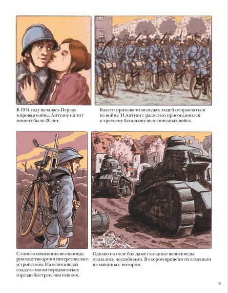 Велосипеды в армии
