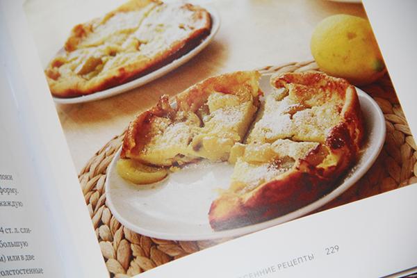 Это блюдо больше похоже не на традиционные блины, а на омлет с добавлением вкуснейших карамелизованных яблок