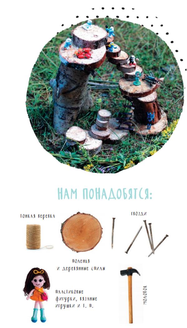 Домик из деревянных спилов