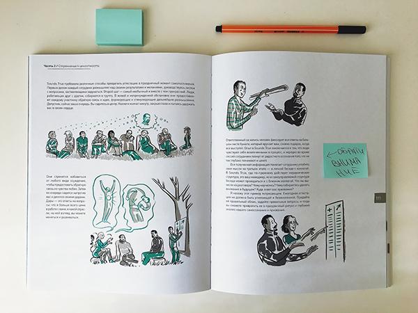 Эта книга объяснит, как некоторые компании нашли способы стать по-настоящему мощными, эмоциональными и целеустремленными