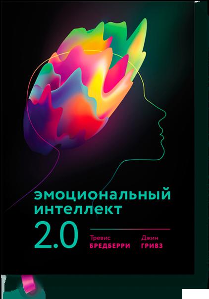 https://www.mann-ivanov-ferber.ru/books/mif/emotionalintelligence20/