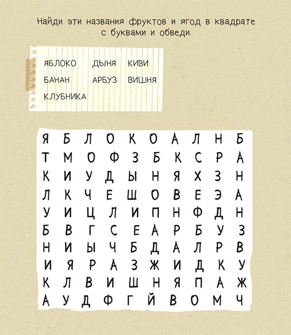 Повторяем буквы