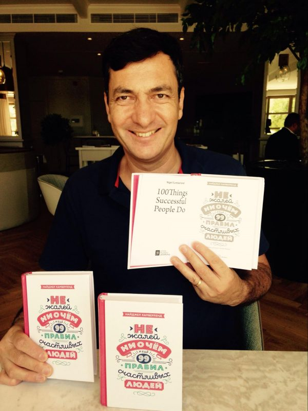 Найджел Камберленд и его любимые книги