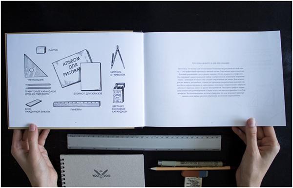 В книге есть чистые страницы, предназначенные для копирования рисунков, но если вы пока не уверены в своих силах — выбирайте обычную бумагу в клетку