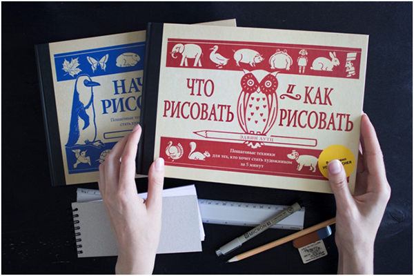 Рисование для новичков и детей: выполняем задание из книги, вдохновившей Уолта Диснея