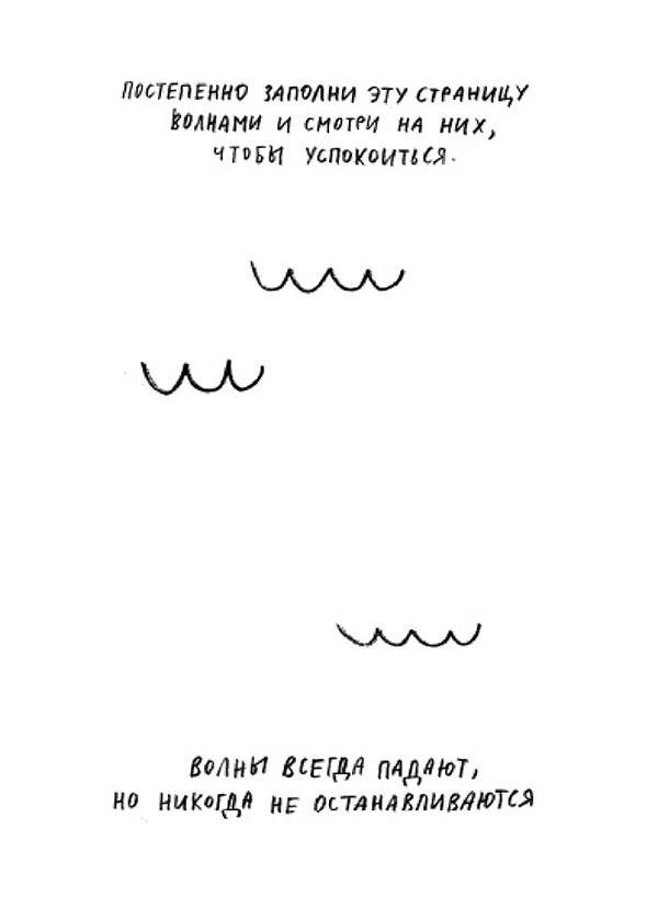 Постепенно заполни эту страницу волнами и смотри на них, чтобы успокоиться