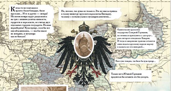 Исторический и географический контекст