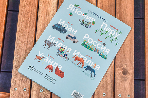 Эта книга в доступной форме знакомит ребенка с многообразием и многогранностью нашего большого мира.