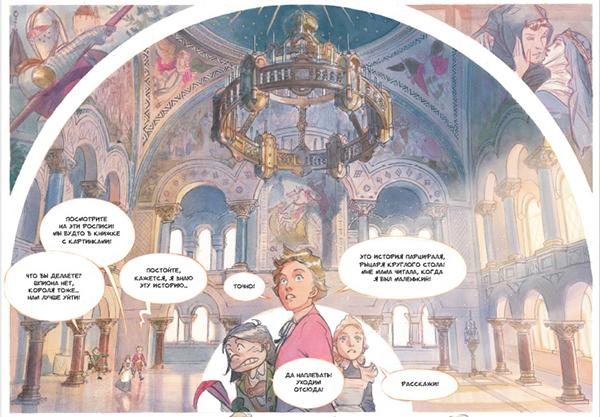 Тайны запретного крыла королевского замка