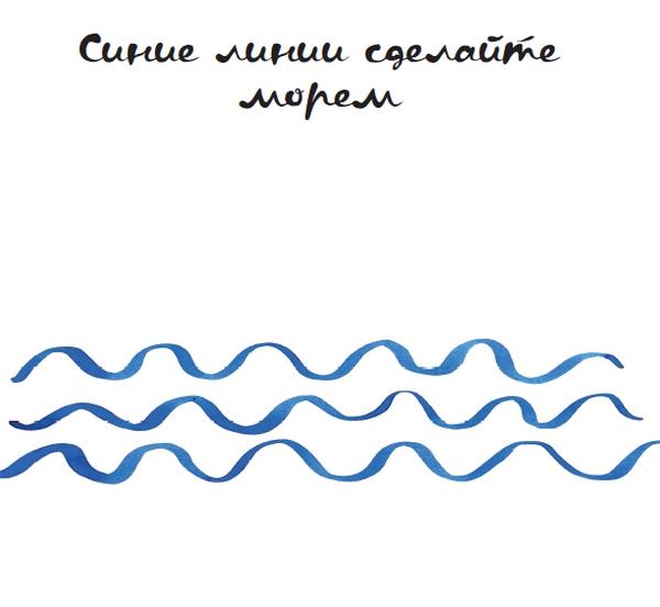 Синие линии сделайте морем