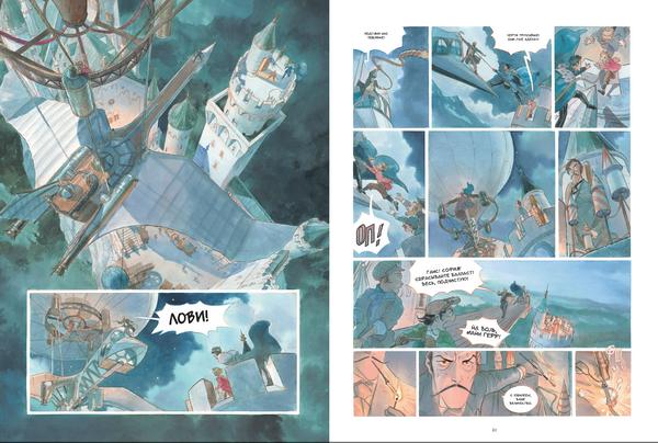 «Звездный замок» — фантастика, приключения и невероятной красоты иллюстрации под одной обложкой.